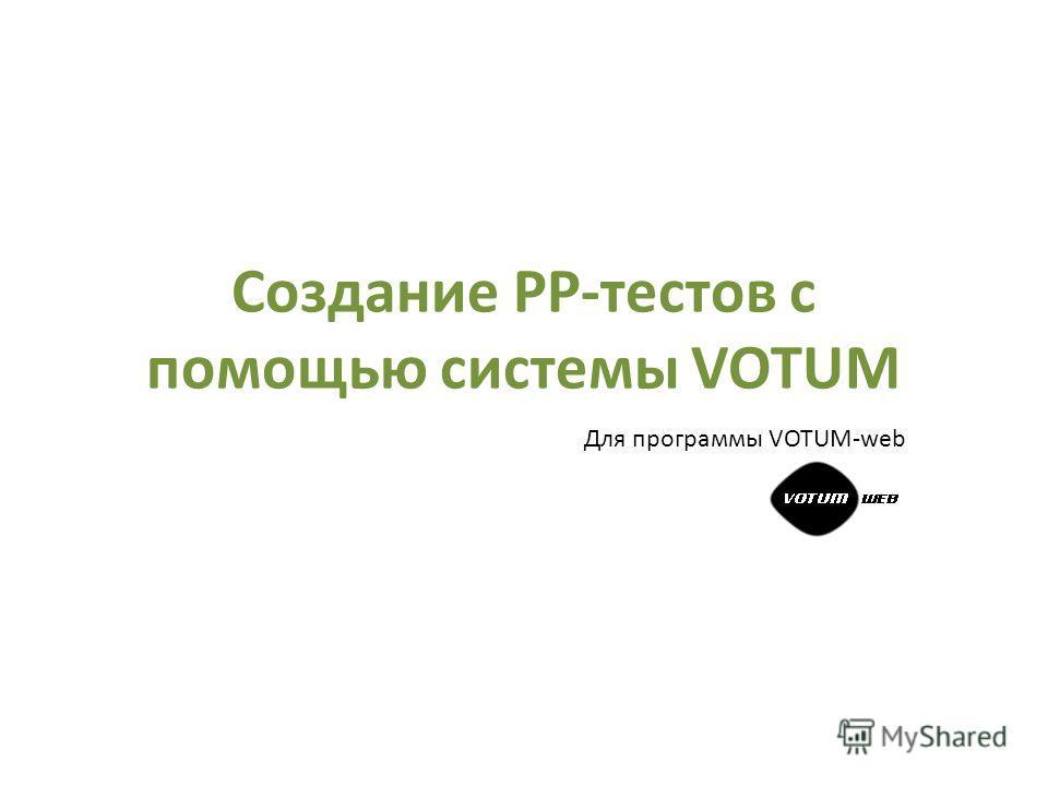 Создание PP-тестов с помощью системы VOTUM Для программы VOTUM-web