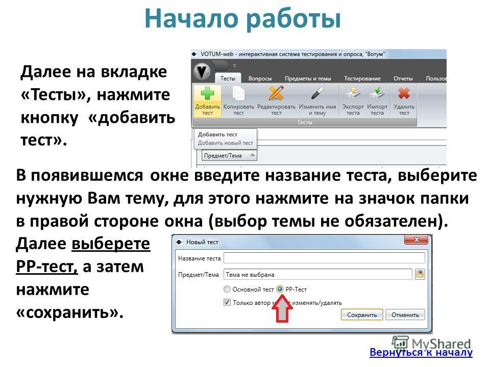 Далее на вкладке «Тесты», нажмите кнопку «добавить тест». В появившемся окне введите название теста, выберите нужную Вам тему, для этого нажмите на значок папки в правой стороне окна (выбор темы не обязателен). Далее выберете РР-тест, а затем нажмите