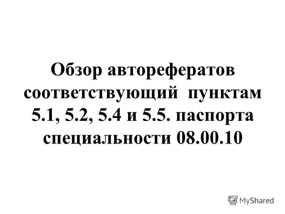 Обзор авторефератов соответствующий пунктам 5.1, 5.2, 5.4 и 5.5. паспорта специальности 08.00.10