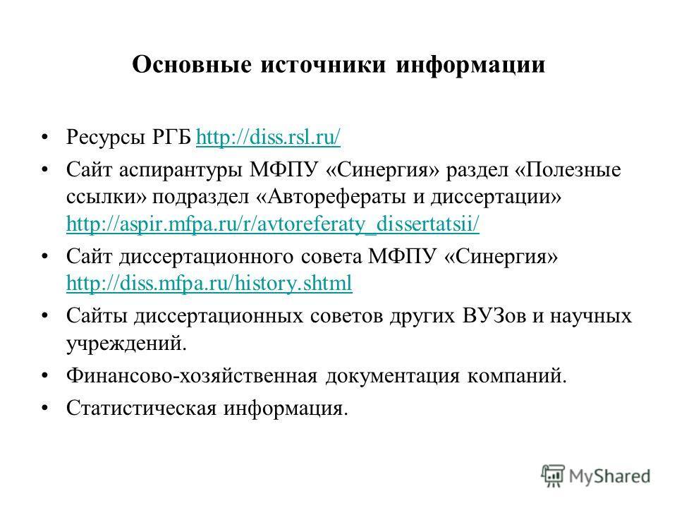 Ресурсы РГБ http://diss.rsl.ru/http://diss.rsl.ru/ Сайт аспирантуры МФПУ «Синергия» раздел «Полезные ссылки» подраздел «Авторефераты и диссертации» http://aspir.mfpa.ru/r/avtoreferaty_dissertatsii/ http://aspir.mfpa.ru/r/avtoreferaty_dissertatsii/ Са