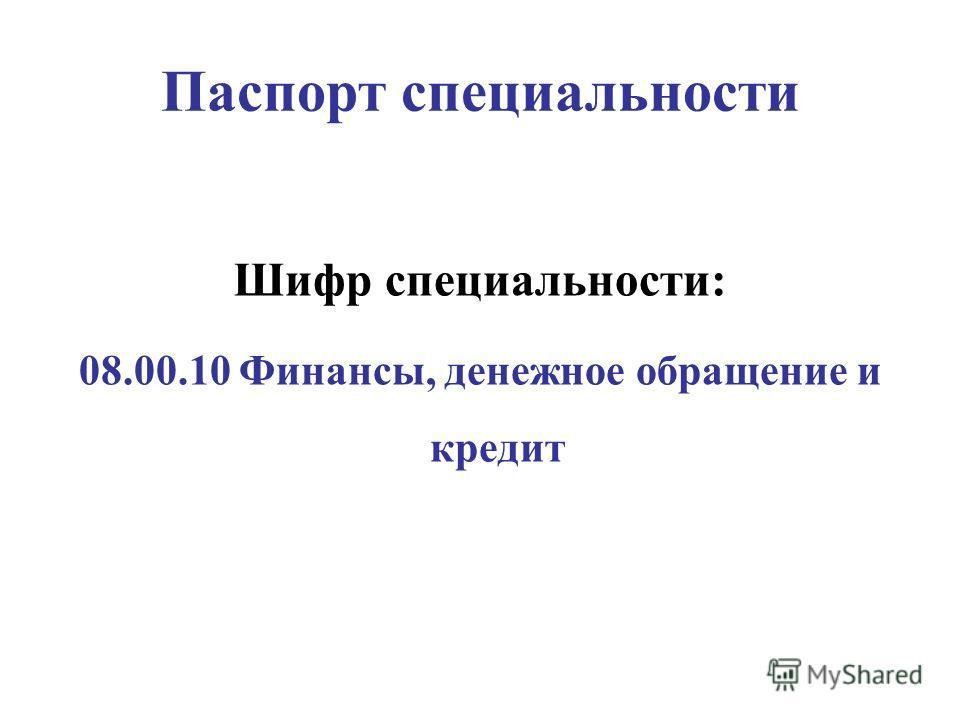 Паспорт специальности Шифр специальности: 08.00.10 Финансы, денежное обращение и кредит
