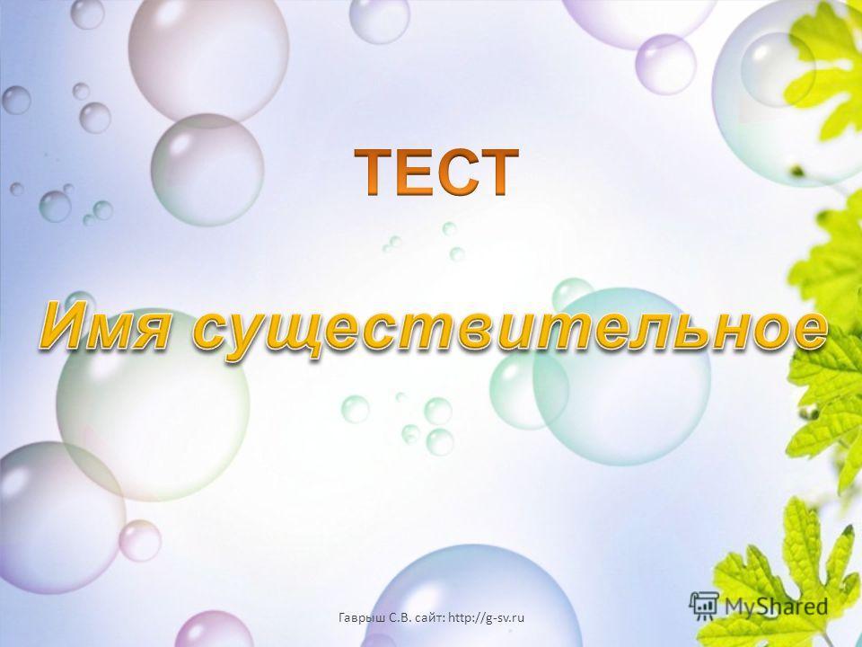 Гаврыш С. В. сайт : http://g-sv.ru