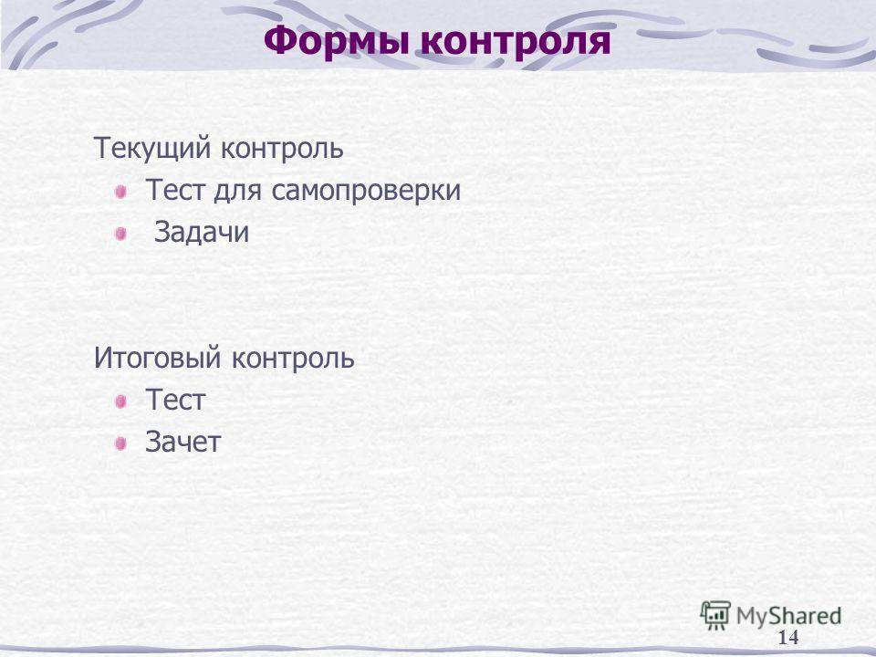 14 Формы контроля Текущий контроль Тест для самопроверки Задачи Итоговый контроль Тест Зачет