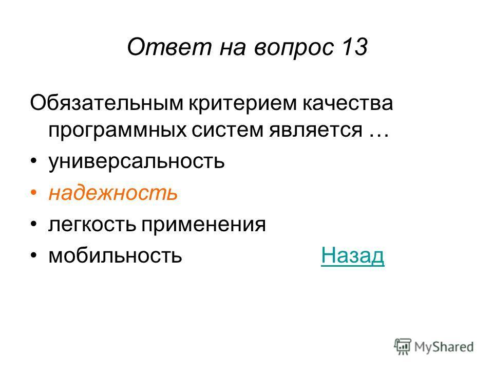 Ответ на вопрос 13 Обязательным критерием качества программных систем является … универсальность надежность легкость применения мобильность Назад Назад