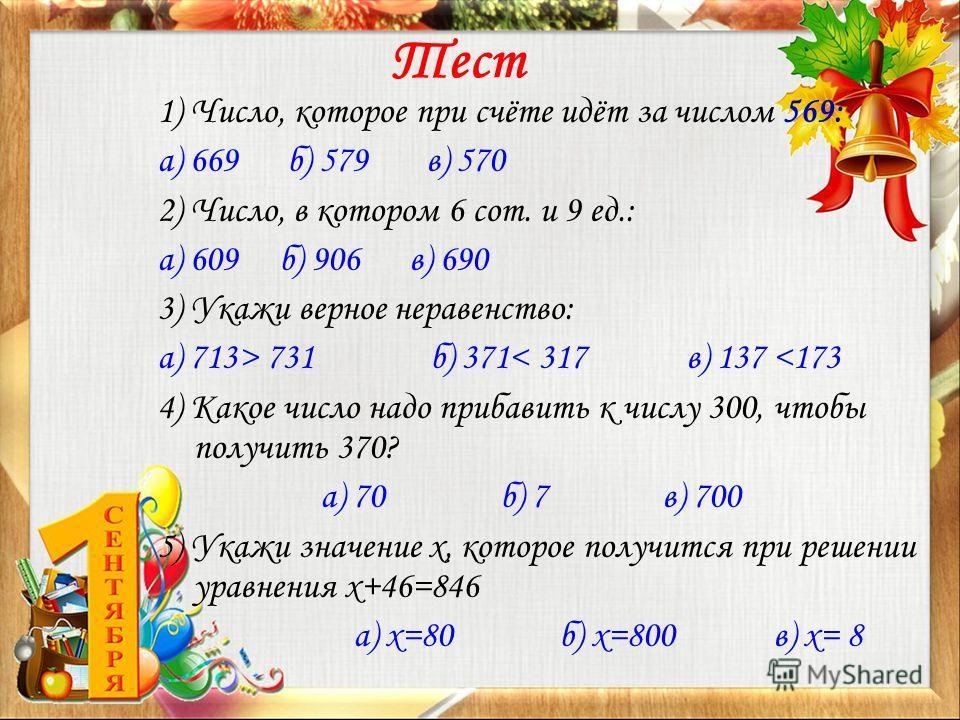 Реши задачи: Возраст бабушки выражается наименьшим трёхзначным числом, записанным различными цифрами. Сколько лет бабушке? Трёхзначное число записано тремя различными цифрами, которые располагаются в порядке возрастания. Известно, что в его названии