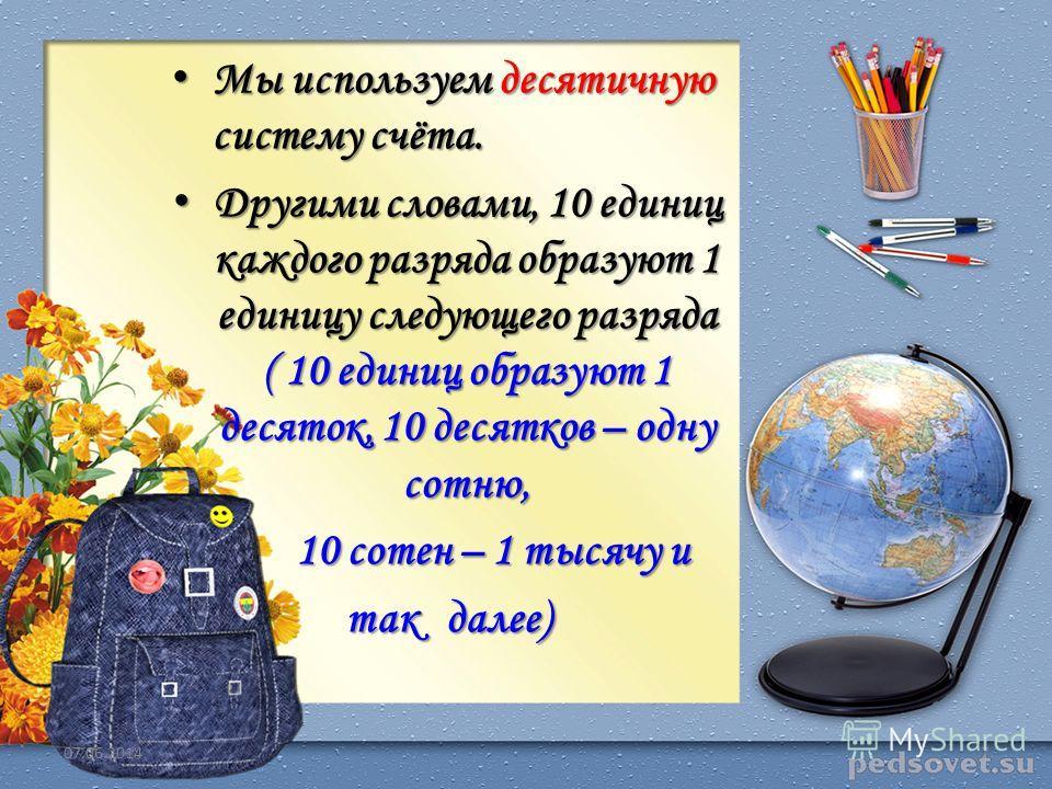 6 10 ед. = 1 д. 10 д.= 1 с. 10 с. = 1 т.