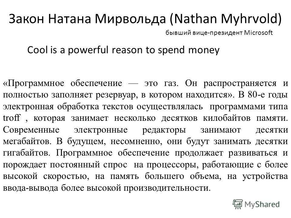 Закон Натана Мирвольда (Nathan Myhrvold) «Программное обеспечение это газ. Он распространяется и полностью заполняет резервуар, в котором находится». В 80-е годы электронная обработка текстов осуществлялась программами типа troff, которая занимает не