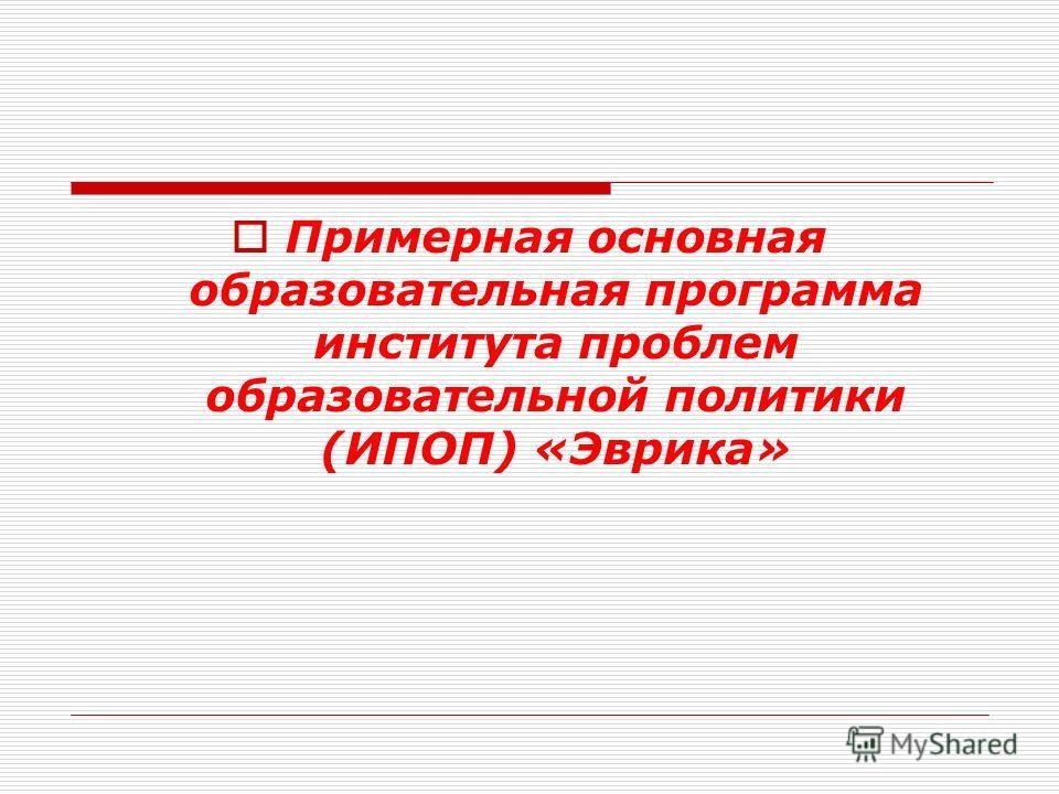 Примерная основная образовательная программа института проблем образовательной политики (ИПОП) «Эврика»