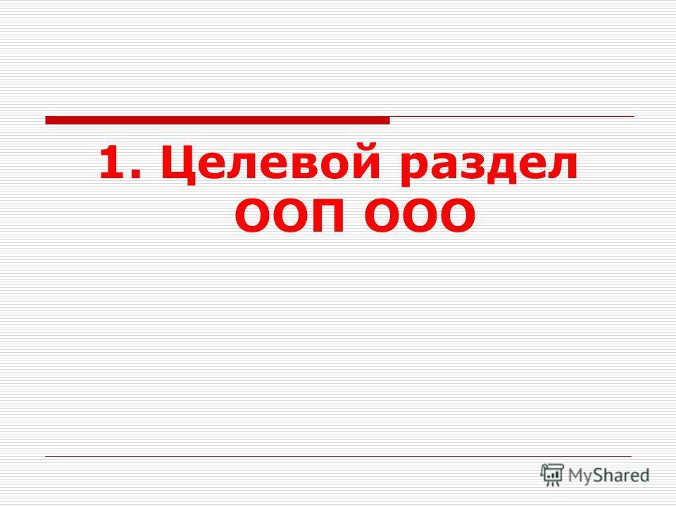 1. Целевой раздел ООП ООО