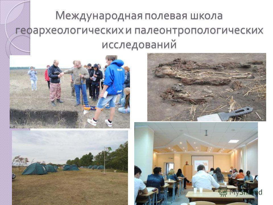 Международная полевая школа геоархеологических и палеоантропологических исследований