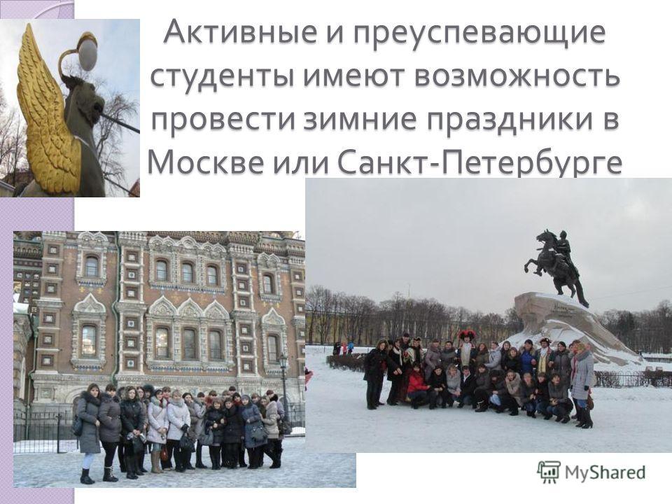 Активные и преуспевающие студенты имеют возможность провести зимние праздники в Москве или Санкт - Петербурге