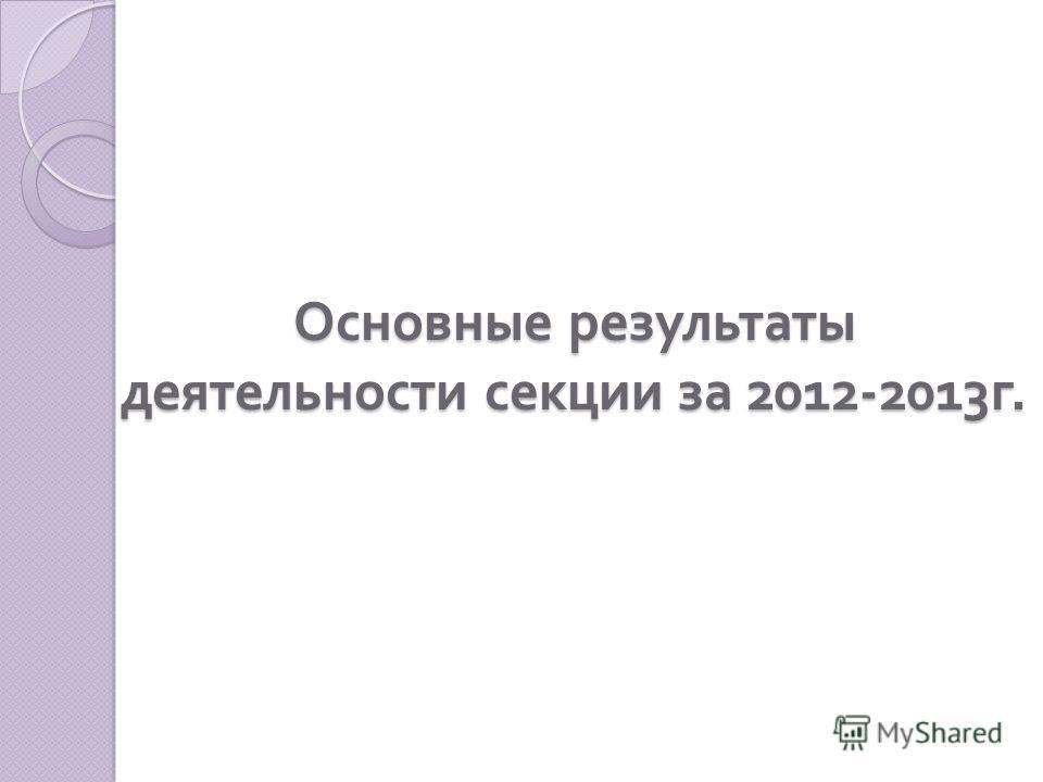 Основные результаты деятельности секции за 2012-2013 г.