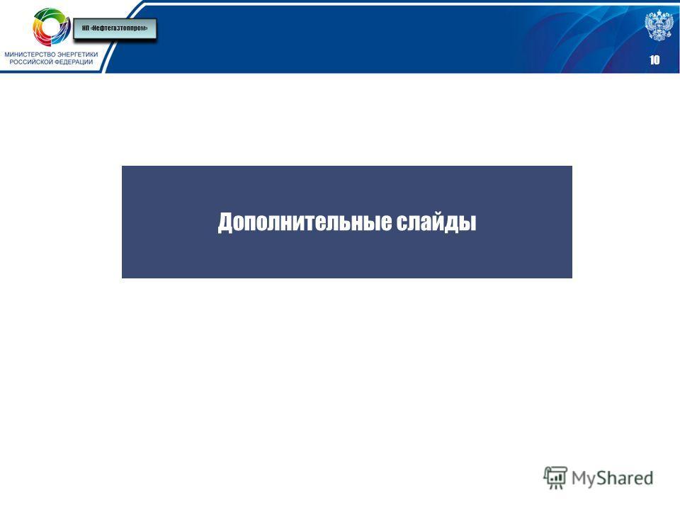 Дополнительные слайды 10 Дополнительные слайды НП «Нефтегазтоппром»