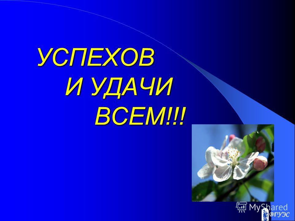 УСПЕХОВ И УДАЧИ ВСЕМ!!!