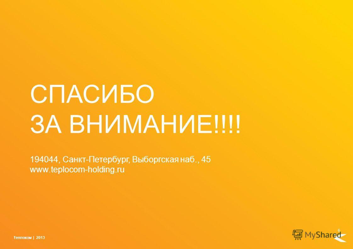 СПАСИБО ЗА ВНИМАНИЕ!!!! 6 Теплоком | 2013 194044, Санкт-Петербург, Выборгская наб., 45 www.teplocom-holding.ru