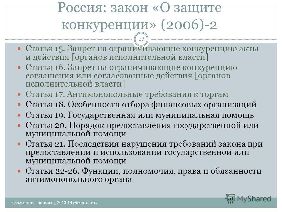 Россия: закон «О защите конкуренции» (2006)-2 23 Статья 15. Запрет на ограничивающие конкуренцию акты и действия [органов исполнительной власти] Статья 16. Запрет на ограничивающие конкуренцию соглашения или согласованные действия [органов исполнител
