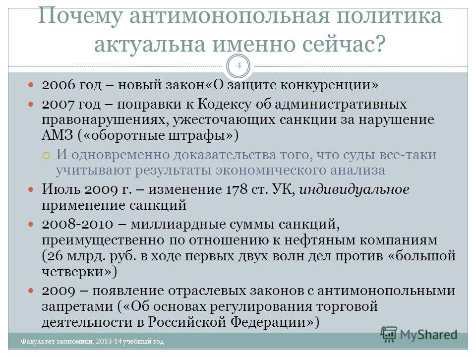 Почему антимонопольная политика актуальна именно сейчас? 4 2006 год – новый закон«О защите конкуренции» 2007 год – поправки к Кодексу об административных правонарушениях, ужесточающих санкции за нарушение АМЗ («оборотные штрафы») И одновременно доказ