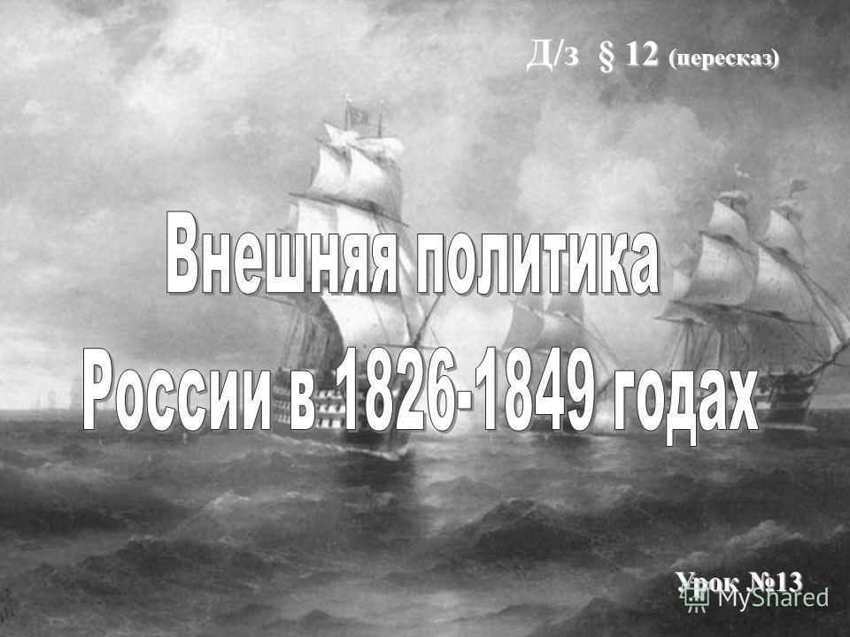 Урок 13 Д/з § 12 (пересказ)