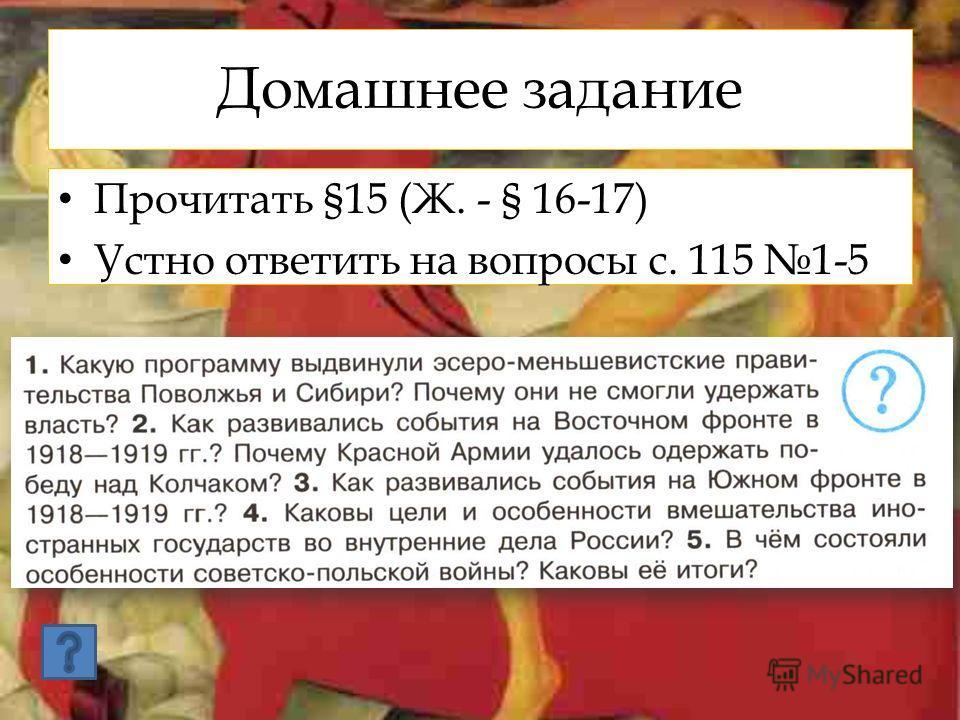 Домашнее задание Прочитать §15 (Ж. - § 16-17) Устно ответить на вопросы с. 115 1-5