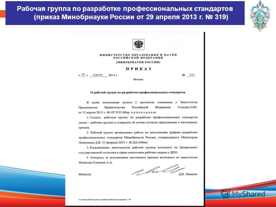 Рабочая группа по разработке профессиональных стандартов (приказ Минобрнауки России от 29 апреля 2013 г. 319)