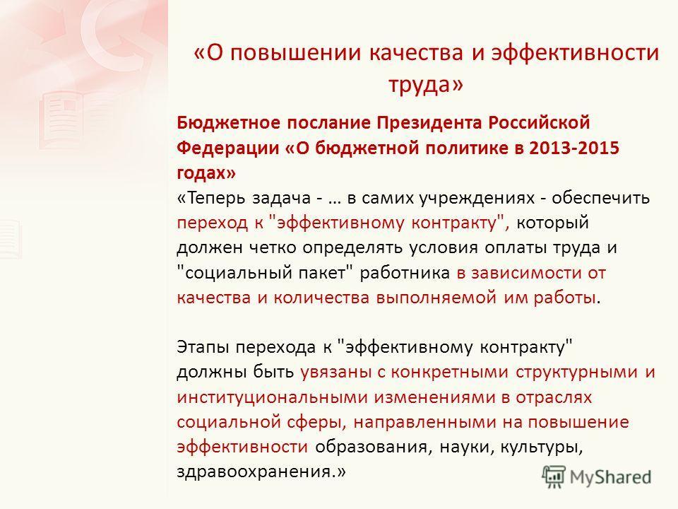 «О повышении качества и эффективности труда» Бюджетное послание Президента Российской Федерации «О бюджетной политике в 2013-2015 годах» «Теперь задача - … в самих учреждениях - обеспечить переход к