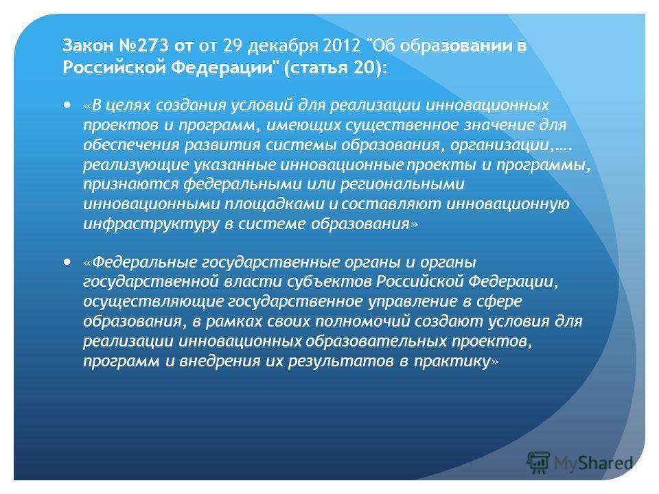 Закон 273 от от 29 декабря 2012