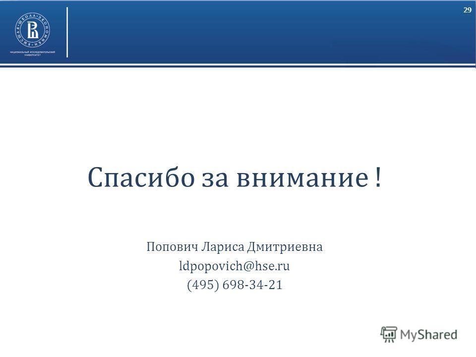 29 Спасибо за внимание ! Попович Лариса Дмитриевна ldpopovich@hse.ru (495) 698-34-21
