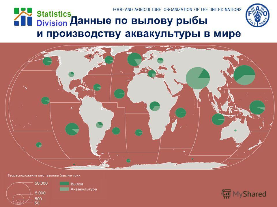 FOOD AND AGRICULTURE ORGANIZATION OF THE UNITED NATIONS Statistics Division Данные по вылову рыбы и производству аквакультуры в мире