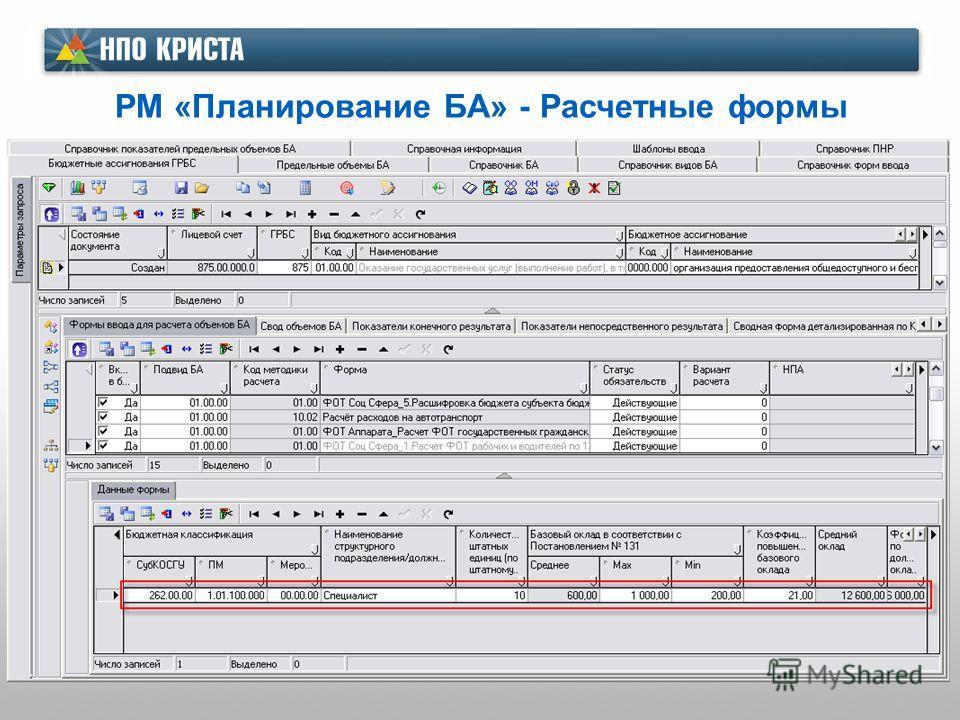 РМ «Планирование БА» - Расчетные формы