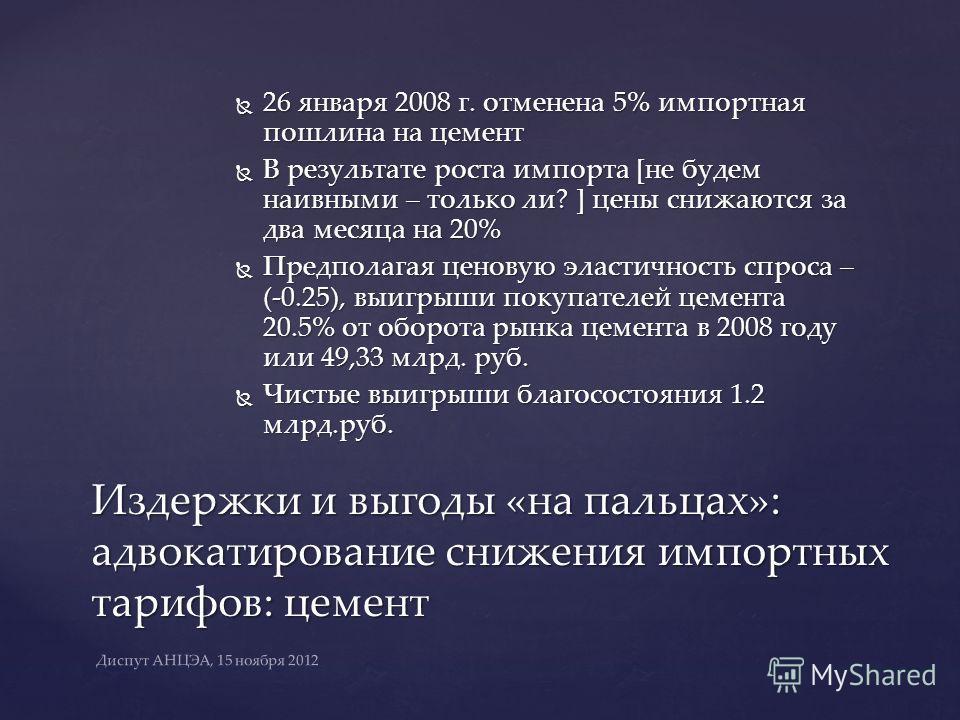 26 января 2008 г. отменена 5% импортная пошлина на цемент 26 января 2008 г. отменена 5% импортная пошлина на цемент В результате роста импорта [не будем наивными – только ли? ] цены снижаются за два месяца на 20% В результате роста импорта [не будем