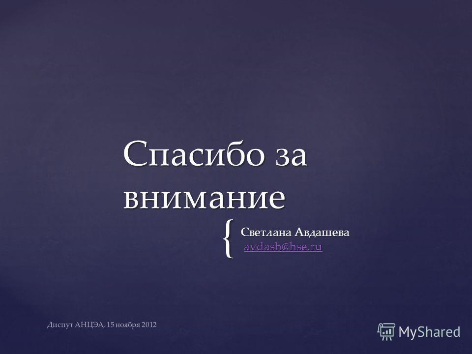 { Светлана Авдашева avdash@hse.ru avdash@hse.ru Диспут АНЦЭА, 15 ноября 2012 Спасибо за внимание