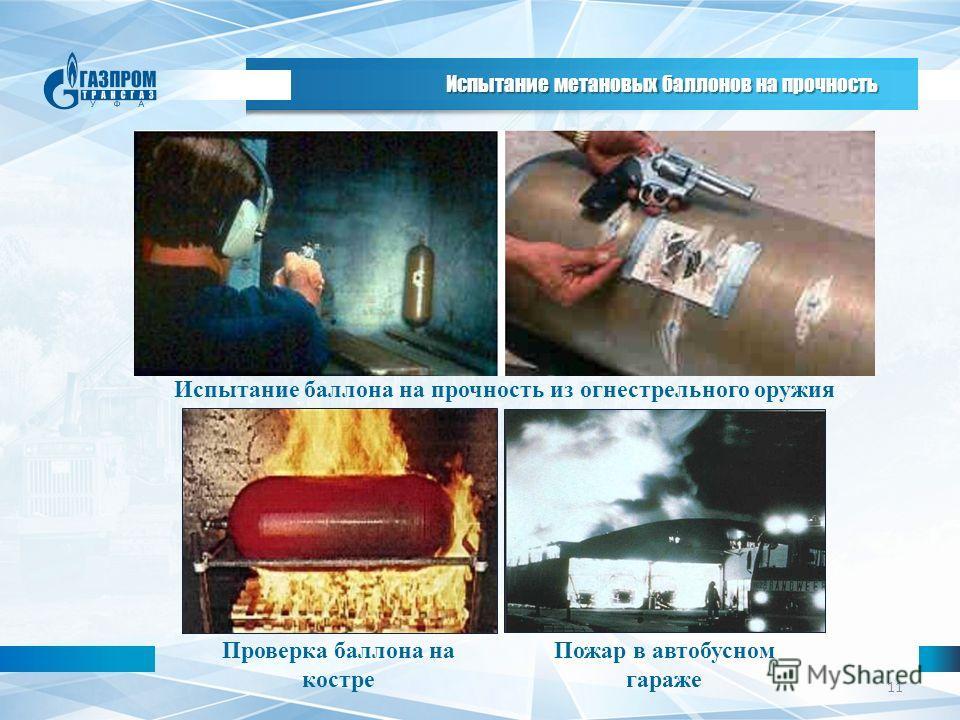 11 Испытание баллона на прочность из огнестрельного оружия Проверка баллона на костре Пожар в автобусном гараже Испытание метановых баллонов на прочность
