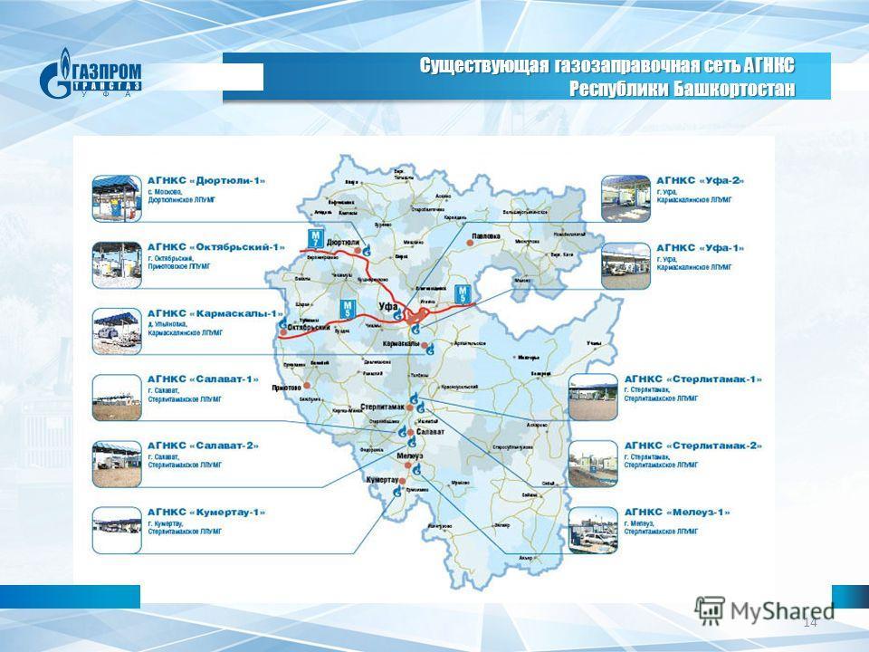 14 Существующая газозаправочная сеть АГНКС Республики Башкортостан