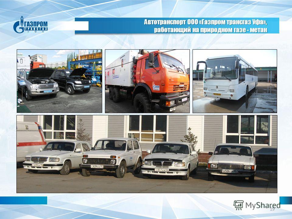 19 Автотранспорт ООО «Газпром трансгаз Уфа», работающий на природном газе - метан