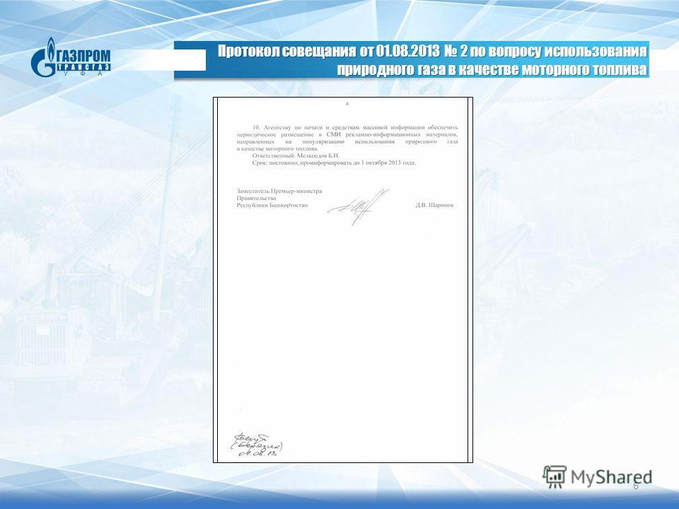 6 Протокол совещания от 01.08.2013 2 по вопросу использования природного газа в качестве моторного топлива