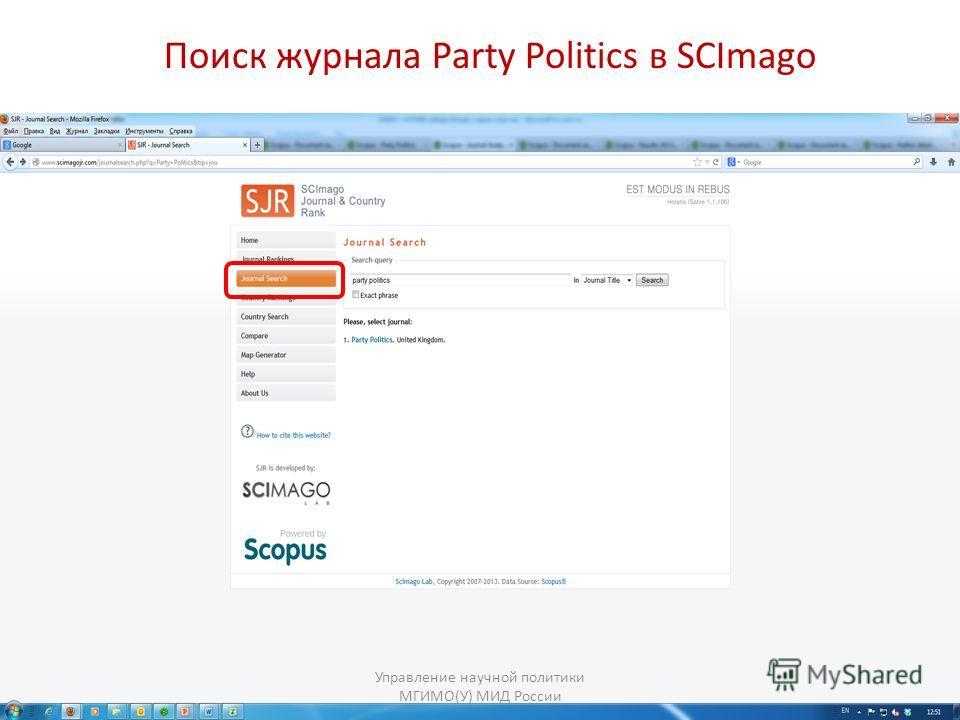 Поиск журнала Party Politics в SCImago Управление научной политики МГИМО(У) МИД России
