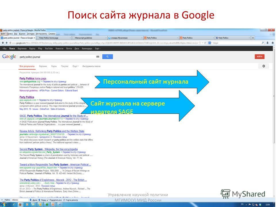 Поиск сайта журнала в Google Сайт журнала на сервере издателя SAGE Персональный сайт журнала Управление научной политики МГИМО(У) МИД России