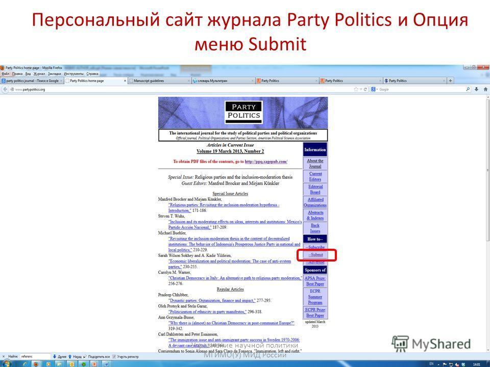 Персональный сайт журнала Party Politics и Опция меню Submit Управление научной политики МГИМО(У) МИД России