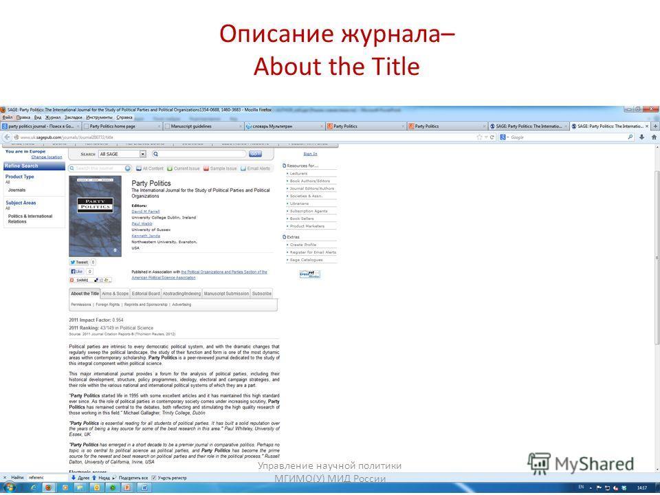 Описание журнала– About the Title Управление научной политики МГИМО(У) МИД России