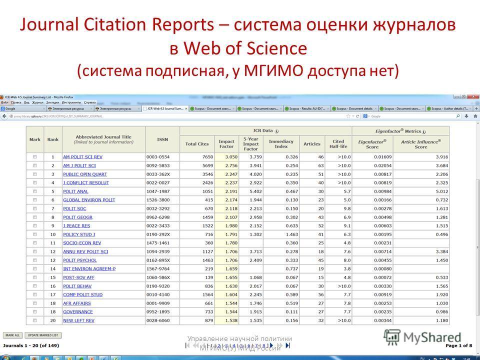 Journal Citation Reports – система оценки журналов в Web of Science (система подписная, у МГИМО доступа нет) Управление научной политики МГИМО(У) МИД России
