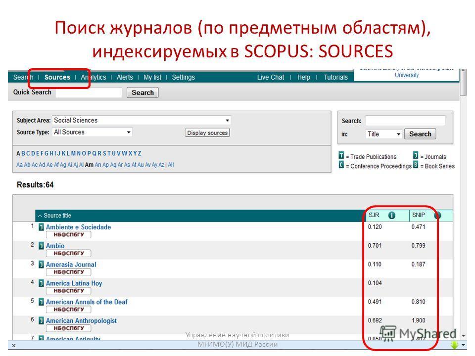 Поиск журналов (по предметным областям), индексируемых в SCOPUS: SOURCES Управление научной политики МГИМО(У) МИД России