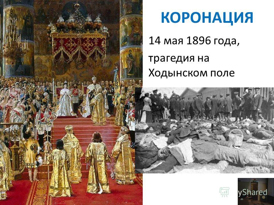 КОРОНАЦИЯ 14 мая 1896 года, трагедия на Ходынском поле