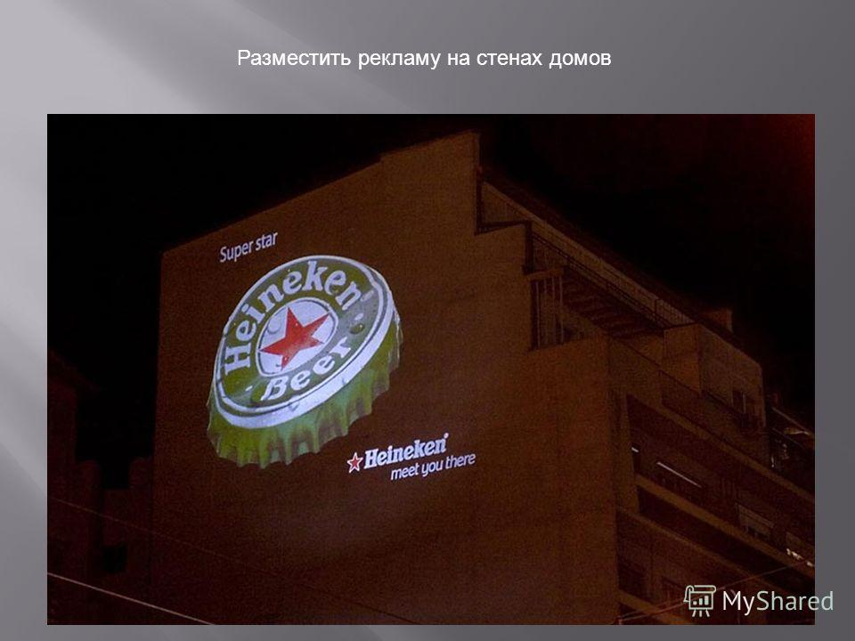 Разместить рекламу на стенах домов