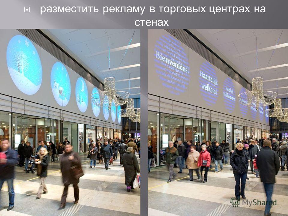 разместить рекламу в торговых центрах на стенах