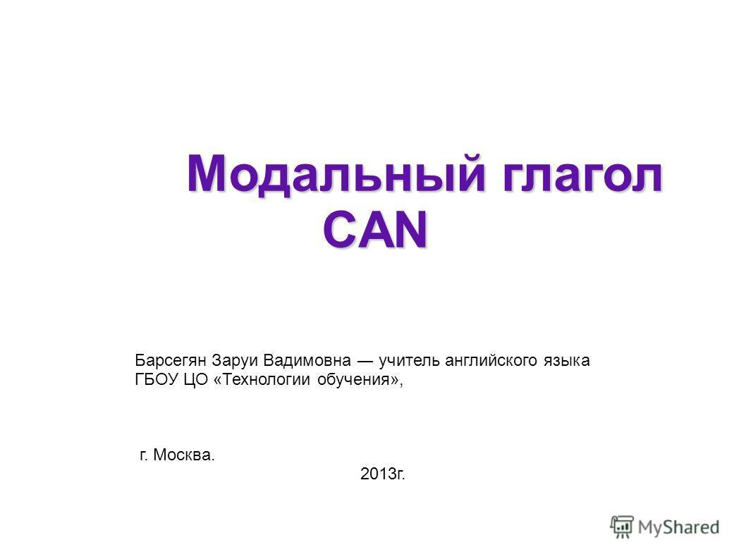 Технологии обучения г москва 2013 г
