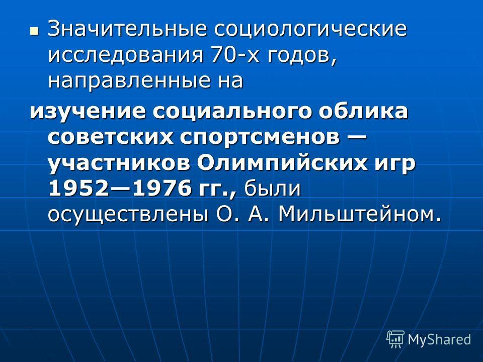Значительные социологические исследования 70-х годов, направленные на Значительные социологические исследования 70-х годов, направленные на изучение социального облика советских спортсменов участников Олимпийских игр 19521976 гг., были осуществлены О