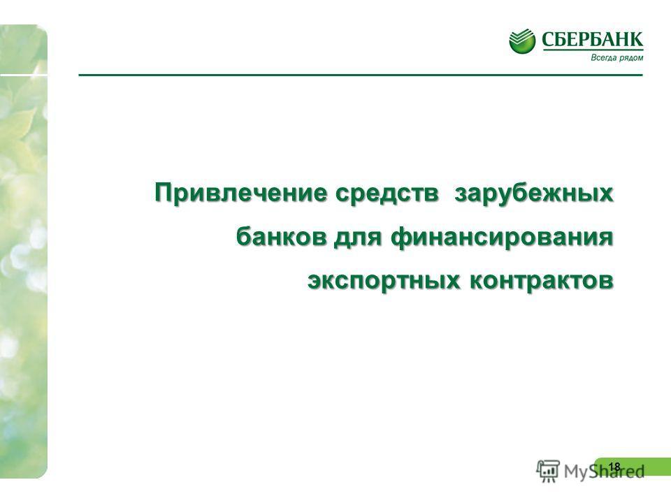18 Привлечение средств зарубежных банков для финансирования экспортных контрактов экспортных контрактов