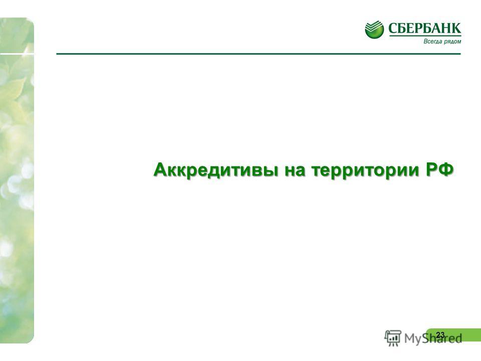 23 Аккредитивы на территории РФ Аккредитивы на территории РФ