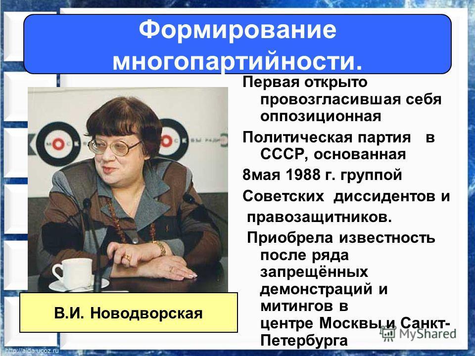 Первая открыто провозгласившая себя оппозиционная Политическая партия в СССР, основанная 8 мая 1988 г. группой Советских диссидентов и правозащитников. Приобрела известность после ряда запрещённых демонстраций и митингов в центре Москвы и Санкт- Пете
