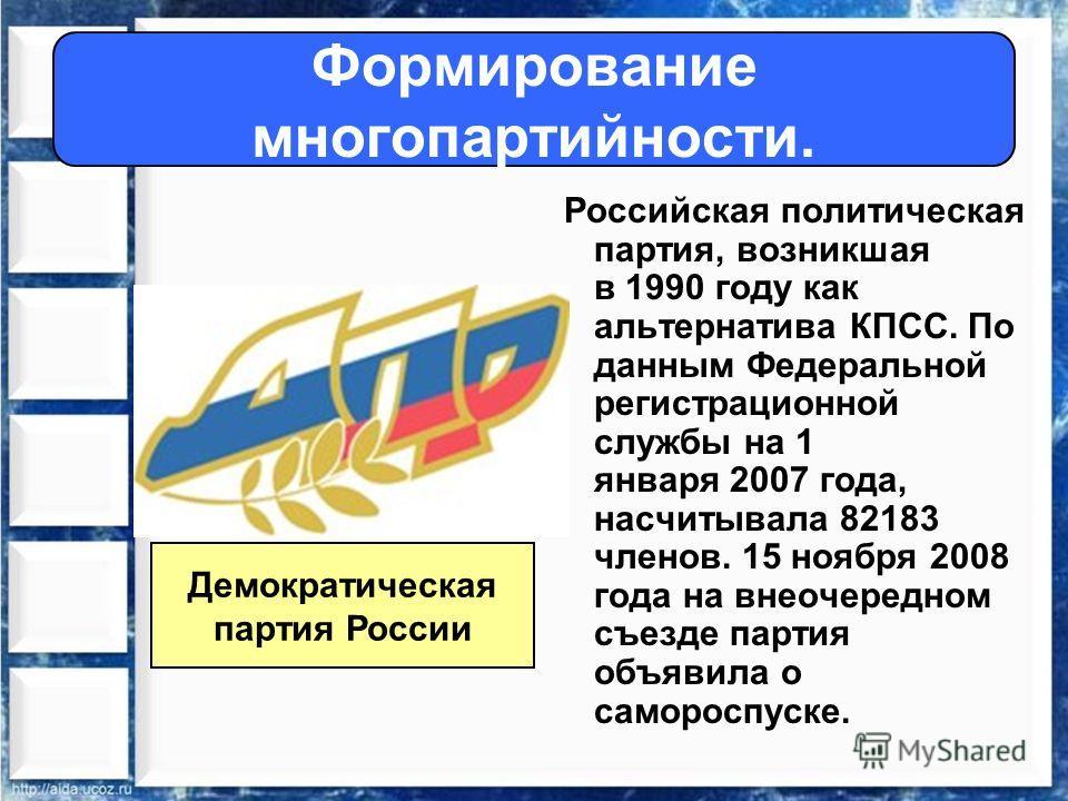 Формирование многопартийности. Российская политическая партия, возникшая в 1990 году как альтернатива КПСС. По данным Федеральной регистрационной службы на 1 января 2007 года, насчитывала 82183 членов. 15 ноября 2008 года на внеочередном съезде парти
